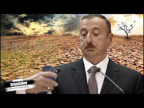 ЭТО БУДЕТ КОНЦОМ!! Баку на грани экологической катастрофы. Виновата Турция