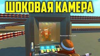 - ШОКОВАЯ КАМЕРА ГЛЮКА SCRAP MECHANIC