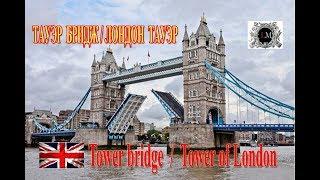 Тауэр Бридж Лондон.Мэрия Лондона.Небоскреб Шард Лондон.Лондон Фильм на Русском.Лондон История Города