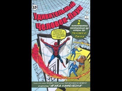 Свежие комиксы про Человека паука онлайн