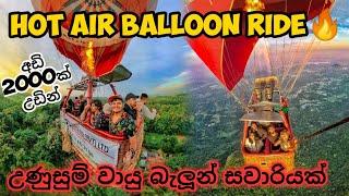 උණුසුම් වායු බැලූන් සවාරියක්,hot air balloon ride sri lanka vlog 030 #hotairballoon  #srilanka