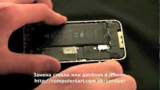 Как заменить стекло в iPhone(Сервисный центр http://computersart.com.ua показал как происходит процесс замены стекла в iPhone Читайте статью http://uip.me/Z1j4..., 2013-03-14T10:31:56.000Z)