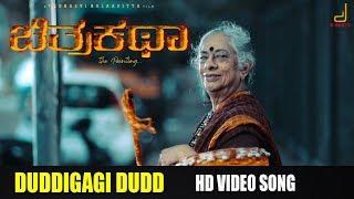 Duddigagi Dudd B Jayashree Chitrakatha Sujeeth Rathod Sudha Rani Dilip Raj Prajwal M