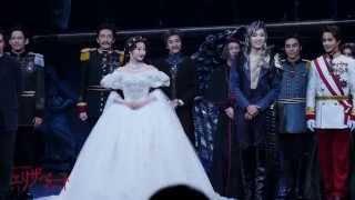 『エリザベート』6月14日夜の部カーテンコール映像