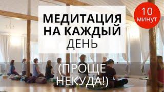 Медитация для начинающих (ПРОЩЕ НЕКУДА!) На каждый день