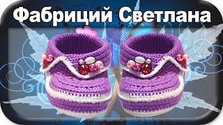 ☆Пинетки, вязание крючком для начинающих, crochet.(Пинетки, вязание крючком для начинающих, crochet. Поддержите меня! Подписывайтесь на канал, ставьте лайки..., 2014-11-24T12:06:57.000Z)