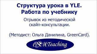 Структура урока и работа по учебникам в YLE(Методическая консультация. Отрывок)