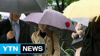 [날씨] 오늘 촉촉한 봄비...오전에 中 스모그 / YTN (Yes! Top News)