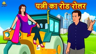 रोड रोलर वाली बहू - Hindi Kahaniya | Bedtime Moral Stories | Hindi Fairy Tales | Koo Koo TV Hindi