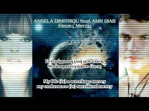 ANGELA DIMITRIOU feat AMR DIAB - Eleos/Mercy [GR-ENLyrics]