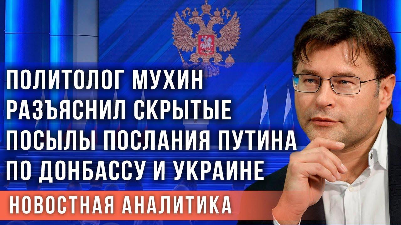 Политолог Мухин раскрыл скрытые смыслы послания Путина по Донбассу и Украине