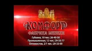 Мебельная фабрика «Комфорт»(Рекламный ролик Мебельной фабрики «Комфорт», 2012-03-26T10:04:12.000Z)