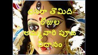 Navaratri pooja vidhanam at home in telugu