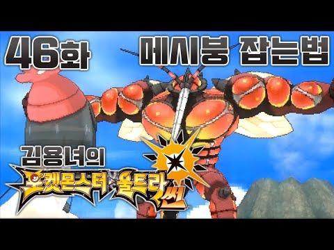 포켓몬스터 울트라썬 [46화] 매시붕 잡는법! 김용녀 포켓몬 울트라썬문 공략 (Pokémon Ultra Sun)