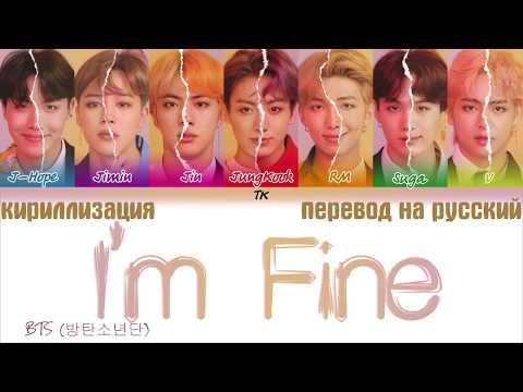 BTS (방탄소년단) - I'm Fine  [ТЕКСТ/КИРИЛЛИЗАЦИЯ/ПЕРЕВОД НА РУССКИЙ Color Coded Lyrics]