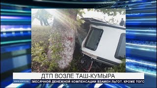 Күнжүрүш: Авария возле Таш-Кумыра- 3 погибших