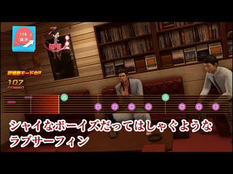 Yakuza Kiwami 2 Karaoke - Shine Euro Mix (Perfect Score)
