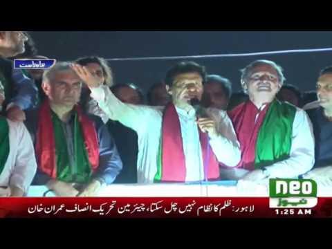 Imran Khan PTI Lahore Speech Latest 4 September 2016