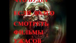 Что будет если долго смотреть фильмы ужасов(часть2)