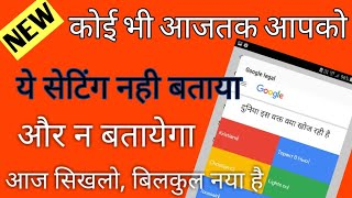NO Telling you about google legal setting and auto sync aur colour inversion features