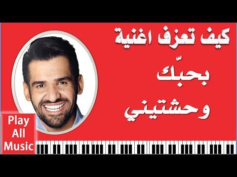 86- تعليم عزف: بحبك وحشتيني -  حسين الجسمي Ba7ebek Wa7ashteeny - Jasmi