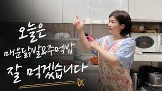 [주말 요리]매운닭발&주먹밥 (香辣鸡脚&…