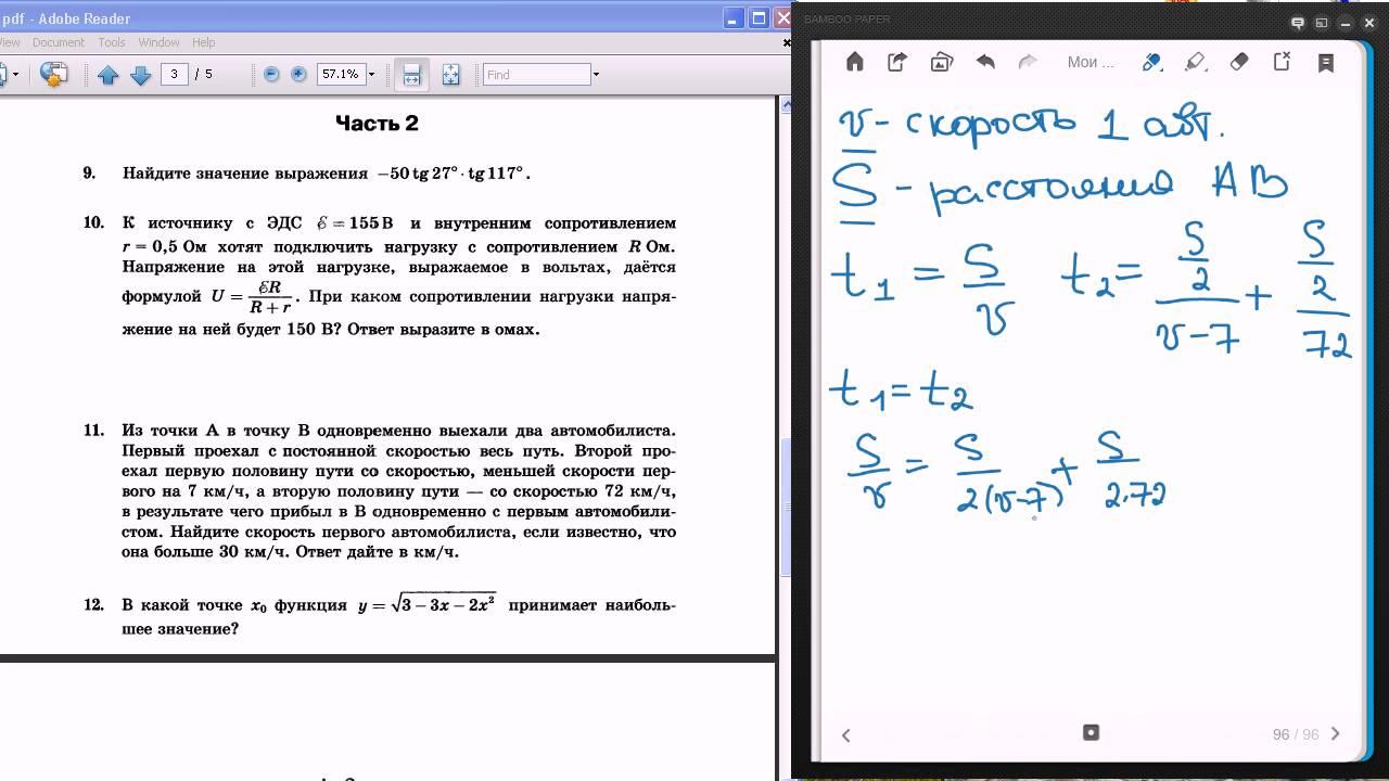 Решение задач математике егэ решения к задачам по физике кинематика