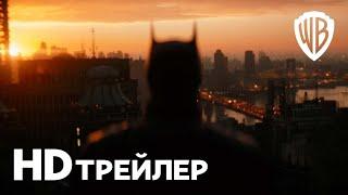 БЭТМЕН   Трейлер   В кино с 3 марта