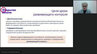 Проведение урока развивающего контроля  урока контроля и оценки знаний  и урока коррекции ЗУН