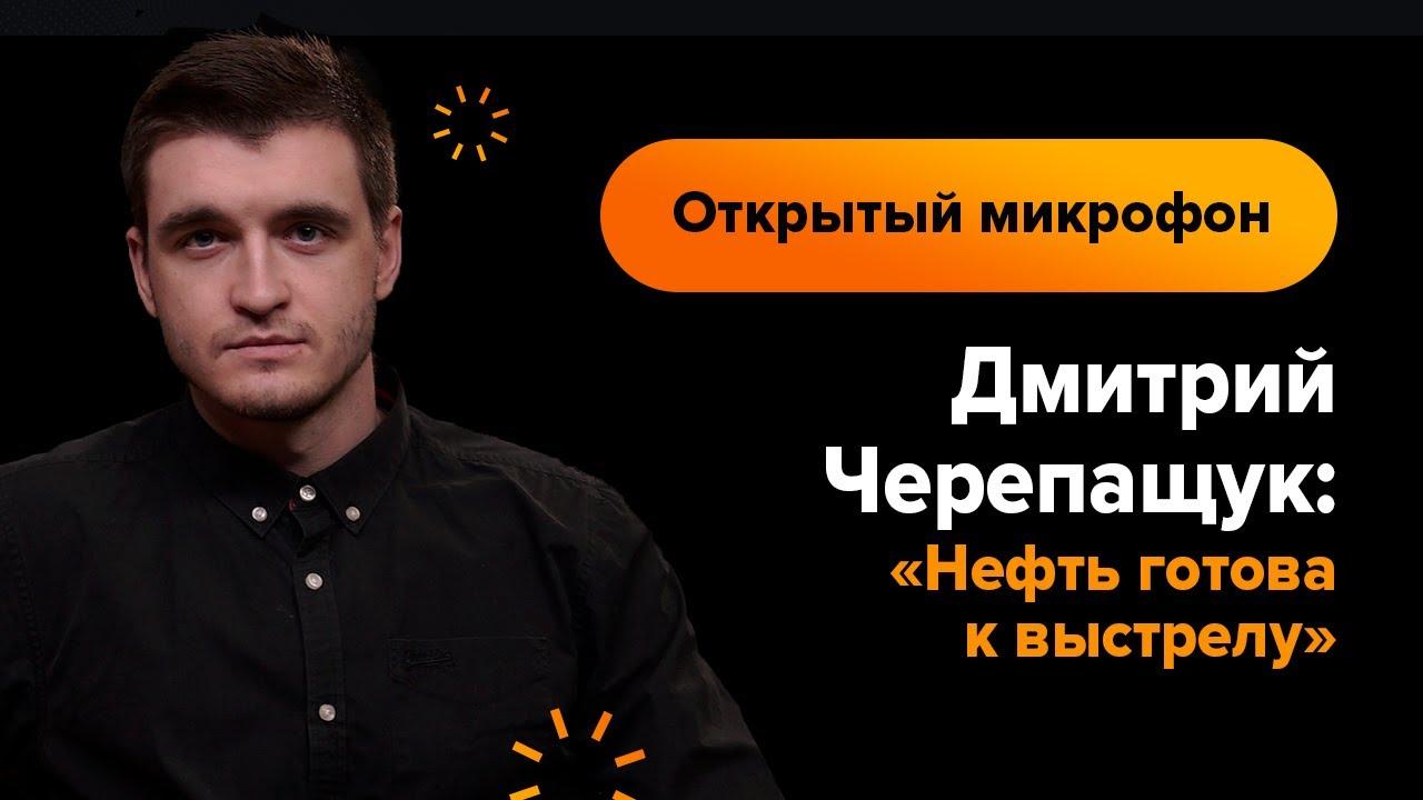 Дмитрий Черепащук: Нефть готова к выстрелу   AMarkets