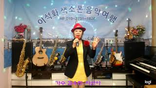 가수 김우란 / 아산아
