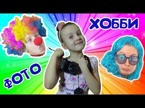 видео: Алиса выбирает хобби/профессию!!! Алиса фотограф!!! PARTY at Alice