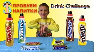 Коктейли Сникерс, Баунти, Твикс и МэндМс против батончиков SNICKERS, BOUNTY, TWIKS, M&M