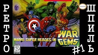 РЕТРО-ШПИЛЬ! Marvel Super Heroes - War of the Gems [SNES]