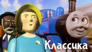Томас и писательница. Мультфильм про паровозики...