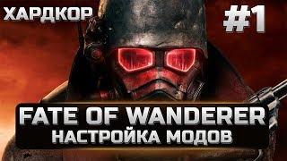 Скачать 1 Fallout New Vegas Fate Of Wanderer НАСТРОЙКА МОДОВ