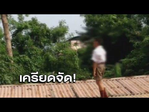 เด็ก ป.5 เครียดปีนหลังคาบ้านหวังคิดสั้น ต้องเกลี่ยกล่อมอยู่นานก่อนช่วยได้ปลอดภัย thumbnail