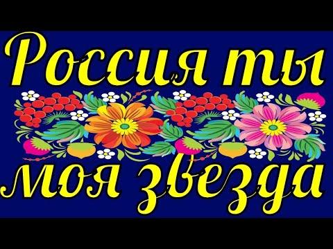 """Видеоклип """"Россия - ты моя звезда"""" (плюс)"""