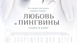 «Любовь и пингвины» — фильм в СИНЕМА ПАРК