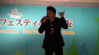 """18.05.13 """"คนบ้านเดียวกัน"""" + """"วณิพก"""" (Thai Festival Osaka 2013) - Palaphol"""