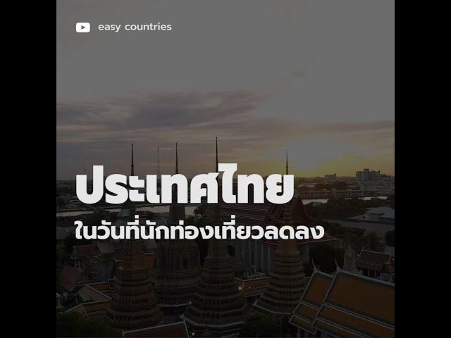 ประเทศไทย ในวันที่นักท่องเที่ยวลดลง