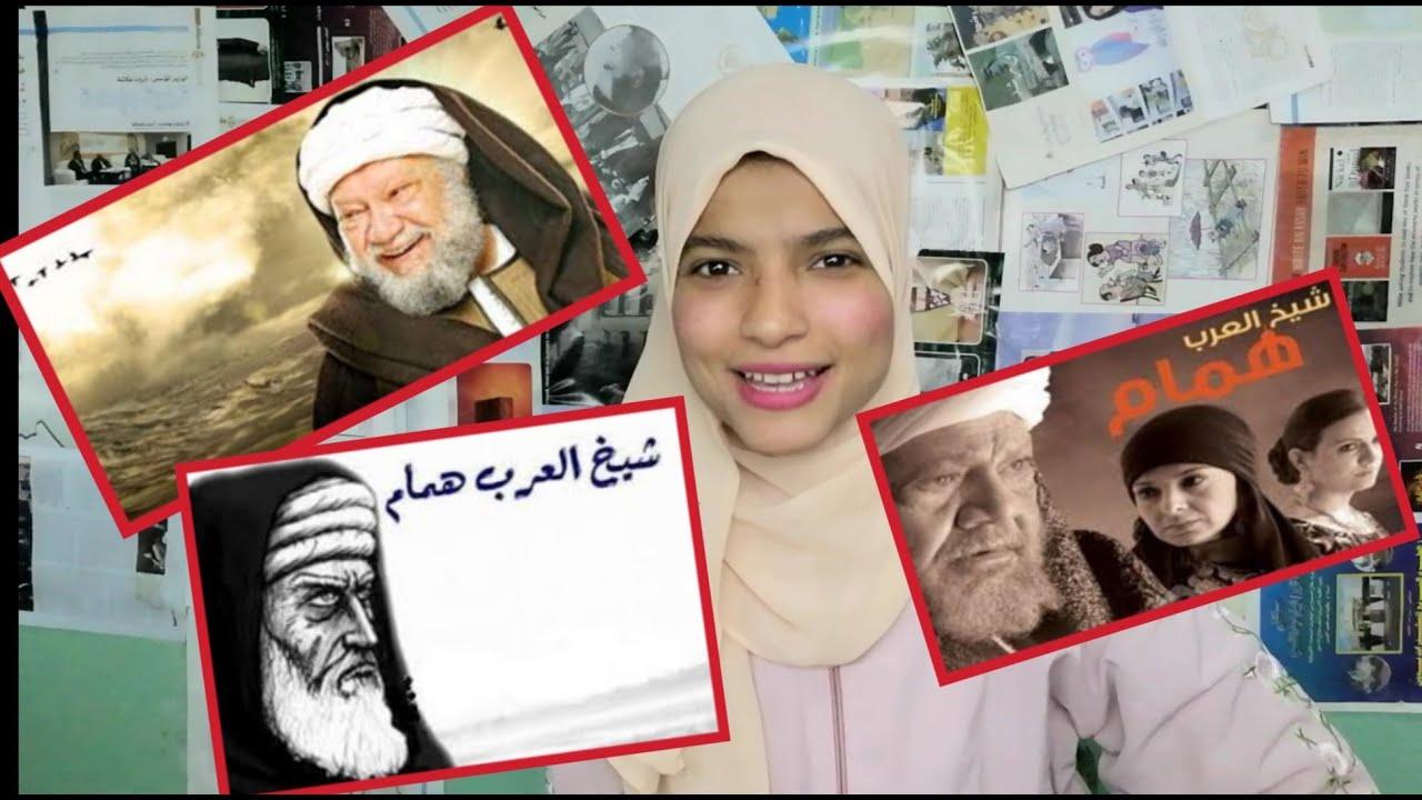 اسطورة الصعيد العظمة همام الهواري شيخ العرب Youtube