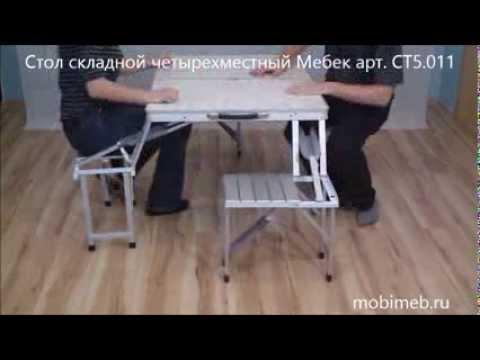 Стол складной четырехместный Мебек арт. СТ5.011