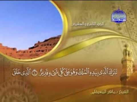 Sourate Al Mulk  - Maher Al Muaiqly