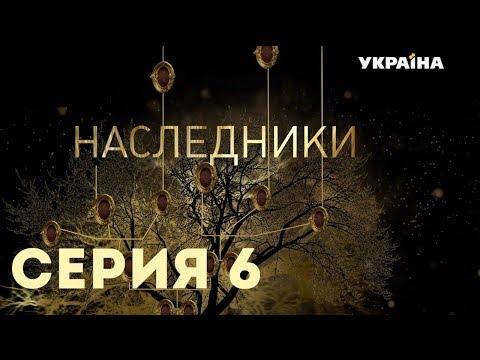 Наследники (Серия 6)