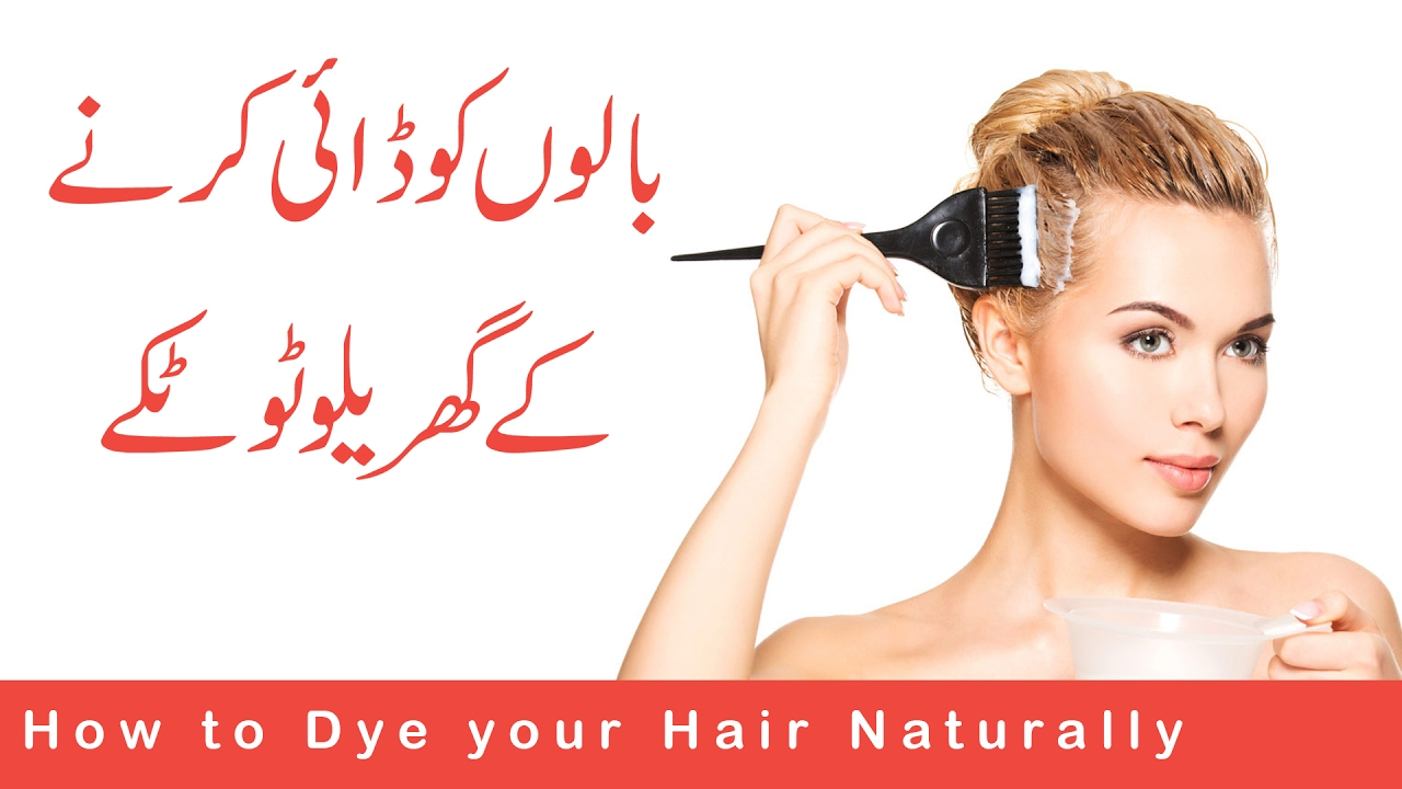 How to Dye your Hair Naturally in Urdu - YouTube