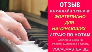 Видео отзыв на тренинг Натальи Анисимовой
