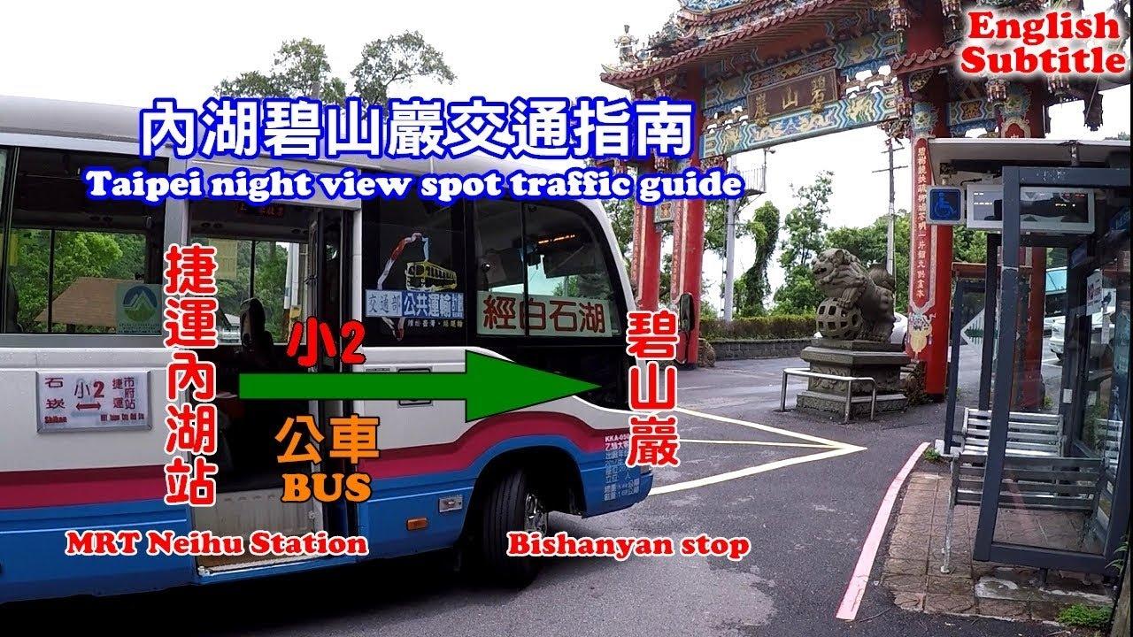 [內湖碧山巖交通指南] 教你在臺北如何搭公車到碧山巖,交通路線,267副,284,不管是想健行還是賞景,轉公車就可以直達了,28,要賞櫻的話必須得把握最近的時間喔,廟宇更有風味 | ETtoday旅遊雲 | ETtoday新聞雲