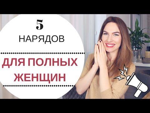 ОДЕЖДА ДЛЯ ПОЛНЫХ ЖЕНЩИН 50+ |  ПЛАТЬЯ КОТОРЫЕ СТРОЙНЯТ