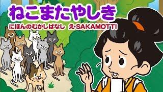 【絵本】ねこまたやしき【読み聞かせ】日本昔ばなし 怪談